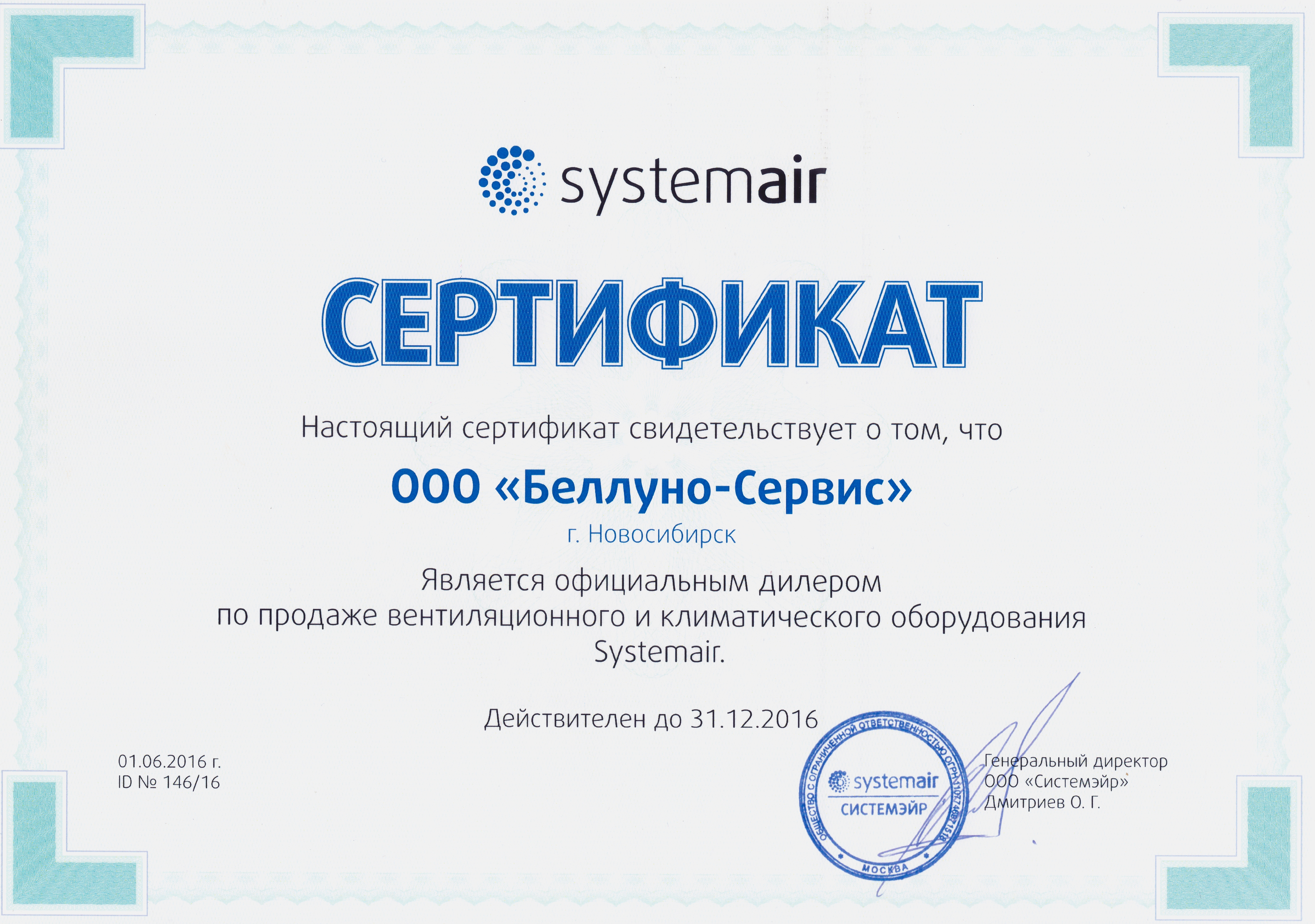 SystemAir 2016